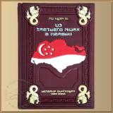 Ли Куан из третьего мира- в первый. Сингапур (БЕСПЛАТНАЯ ДОСТАВКА)
