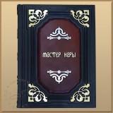 Мастер игры (М3), Роберт Грин (БЕСПЛАТНАЯ ДОСТАВКА)