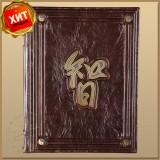 Мудрость Конфуция (М1) (БЕСПЛАТНАЯ ДОСТАВКА)