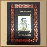 Мудрость Конфуция (М2) (БЕСПЛАТНАЯ ДОСТАВКА)