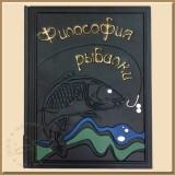 Философия рыбалки (M2) (БЕСПЛАТНАЯ ДОСТАВКА)