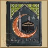 История Ислама (БЕСПЛАТНАЯ ДОСТАВКА)