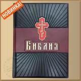 Библия Лучистая (БЕСПЛАТНАЯ ДОСТАВКА)